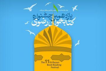 بخش ویژه در جشنواره رضوی برای فرهنگیان شهرستان گتوند راه اندازی شد